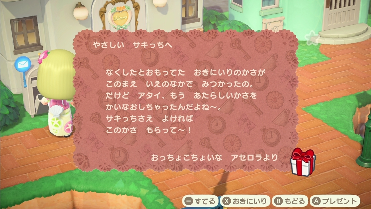 f:id:saki_yukino:20200802174521j:plain