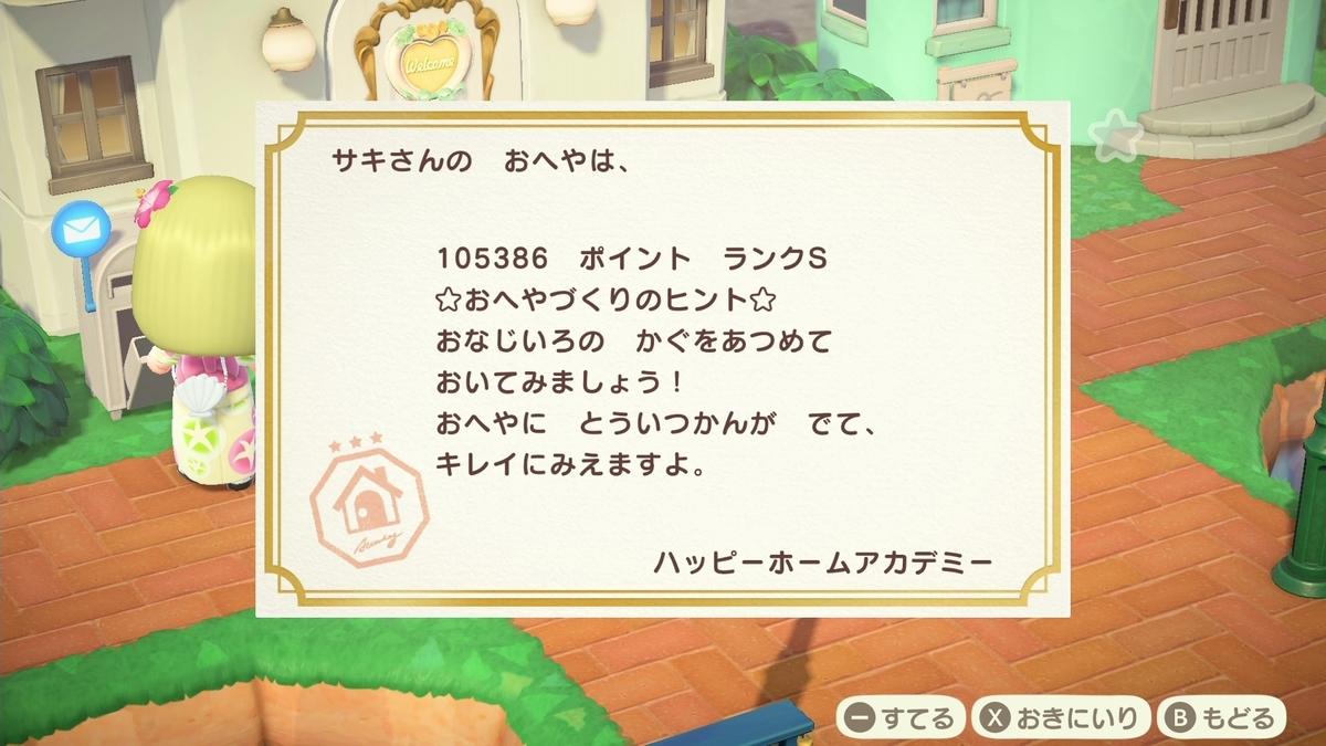 f:id:saki_yukino:20200802174527j:plain