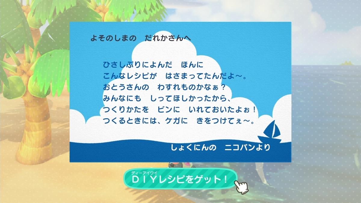 f:id:saki_yukino:20200802174533j:plain