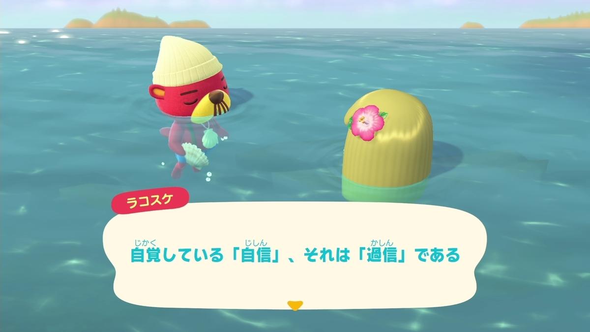 f:id:saki_yukino:20200802174543j:plain
