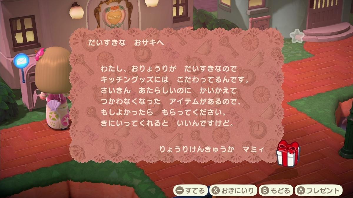 f:id:saki_yukino:20200803214056j:plain