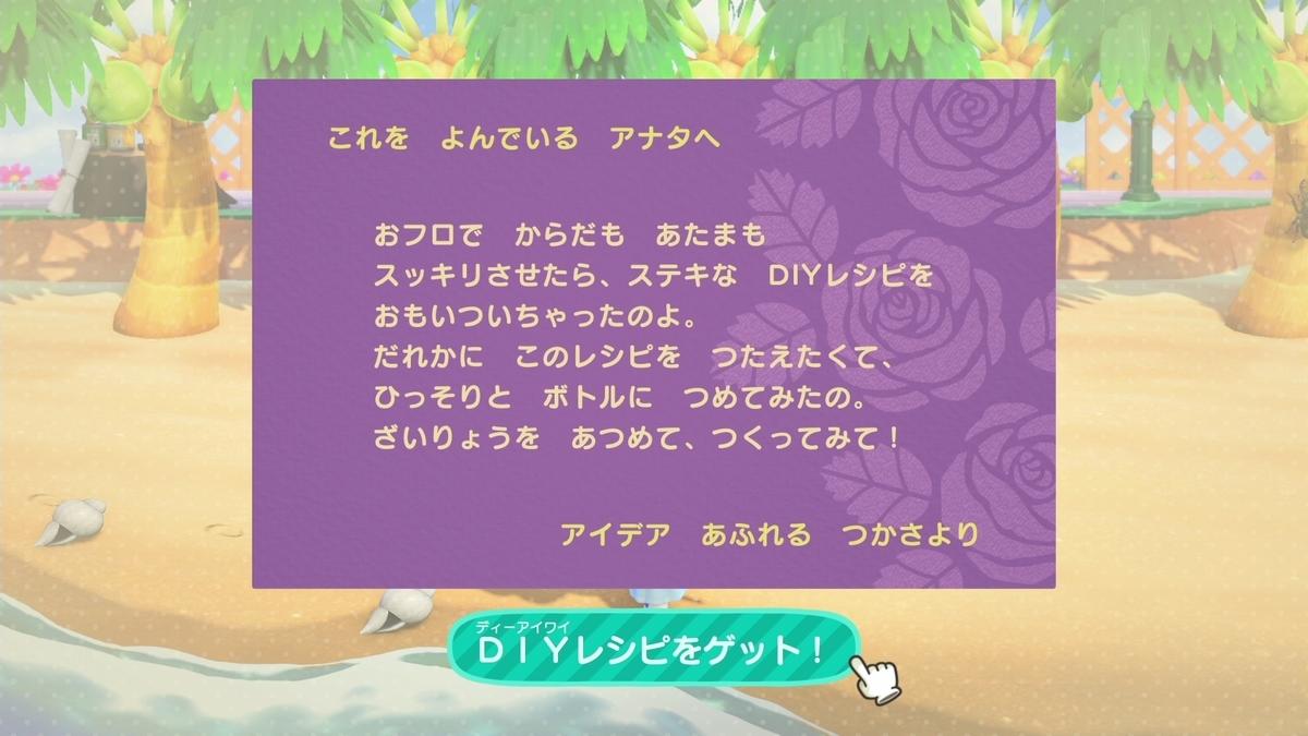 f:id:saki_yukino:20200804175245j:plain
