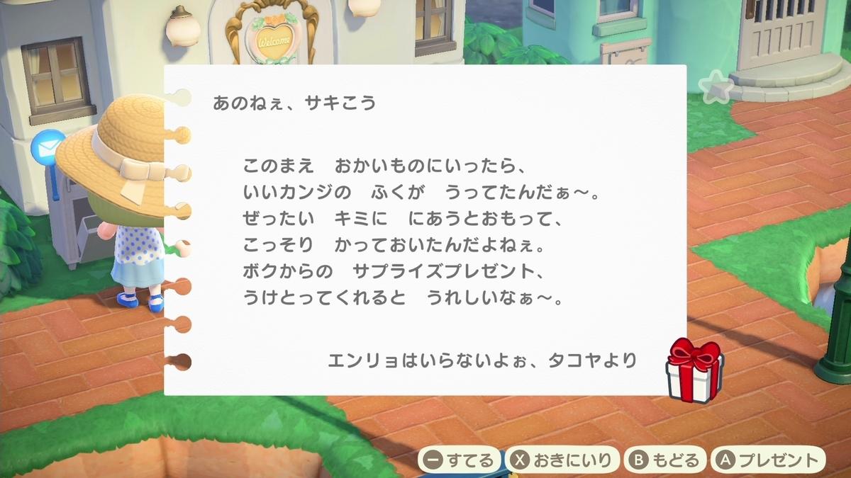 f:id:saki_yukino:20200804175250j:plain