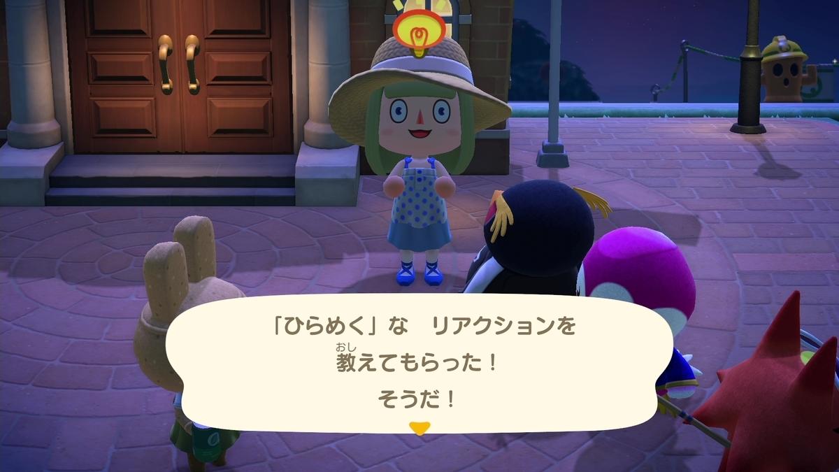 f:id:saki_yukino:20200804175305j:plain