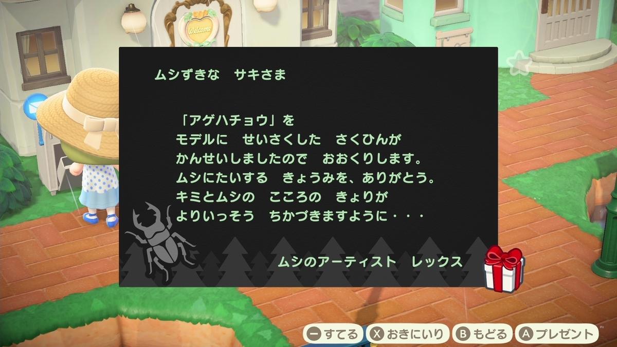f:id:saki_yukino:20200805175510j:plain