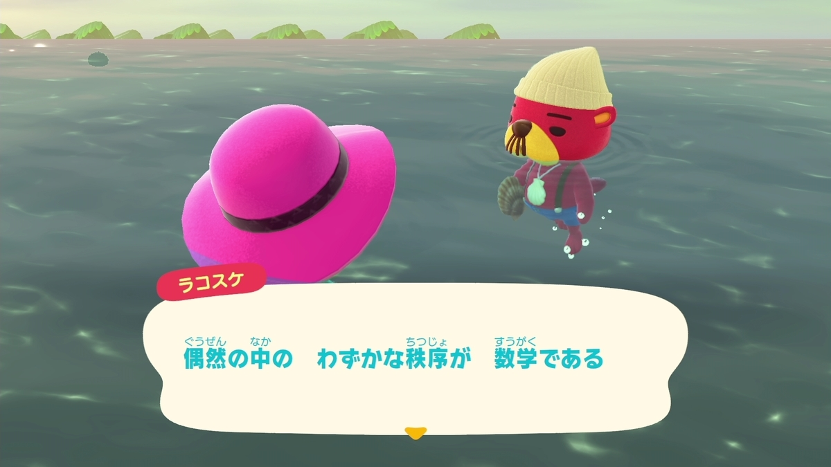 f:id:saki_yukino:20200805175522j:plain