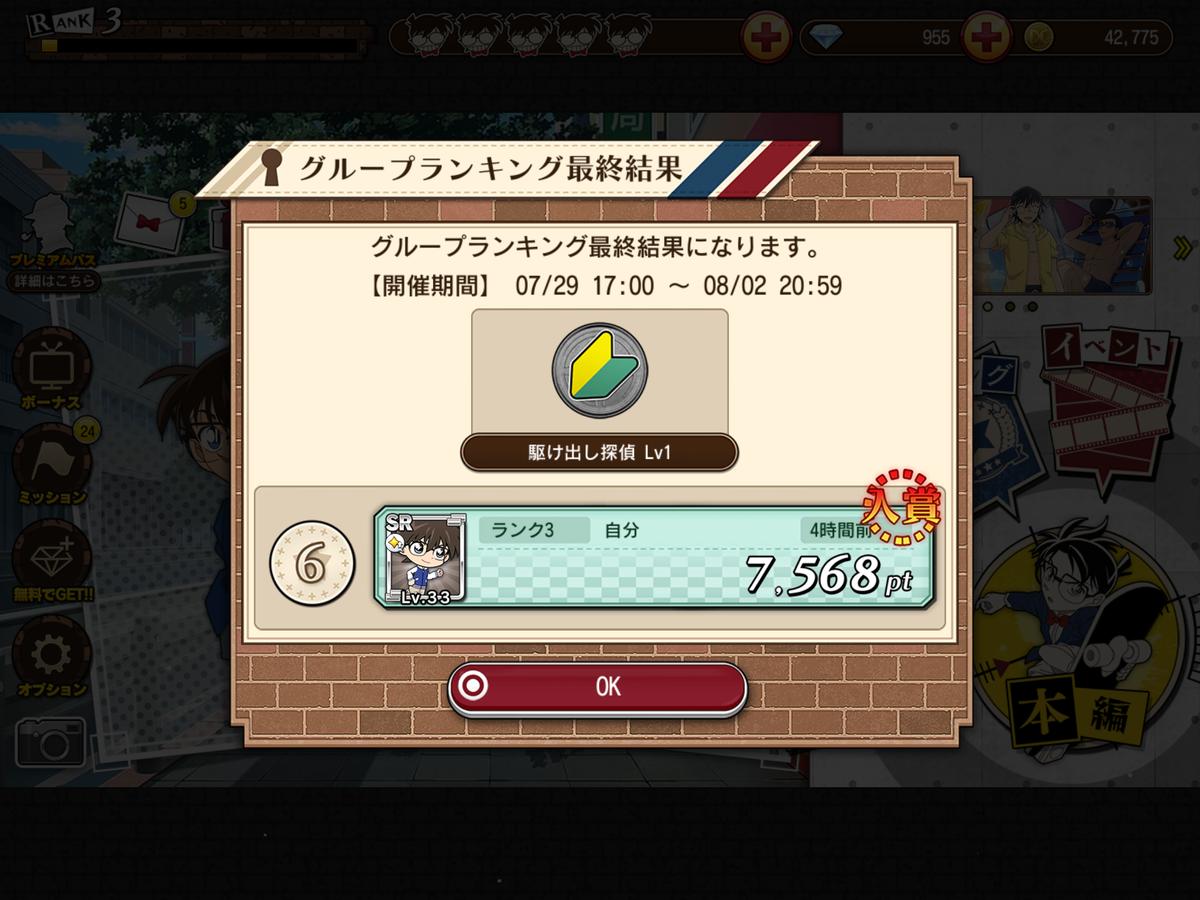 f:id:saki_yukino:20200805195235p:plain