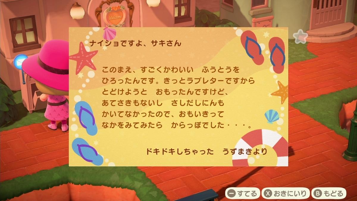f:id:saki_yukino:20200806211155j:plain