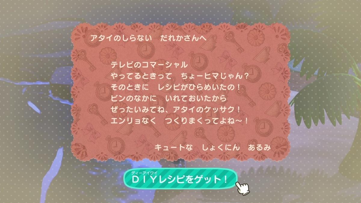 f:id:saki_yukino:20200806211212j:plain