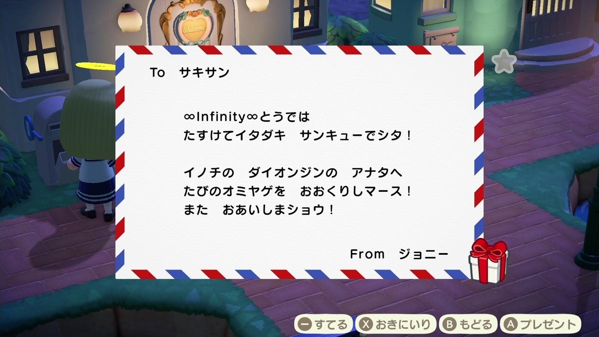 f:id:saki_yukino:20200807220021j:plain