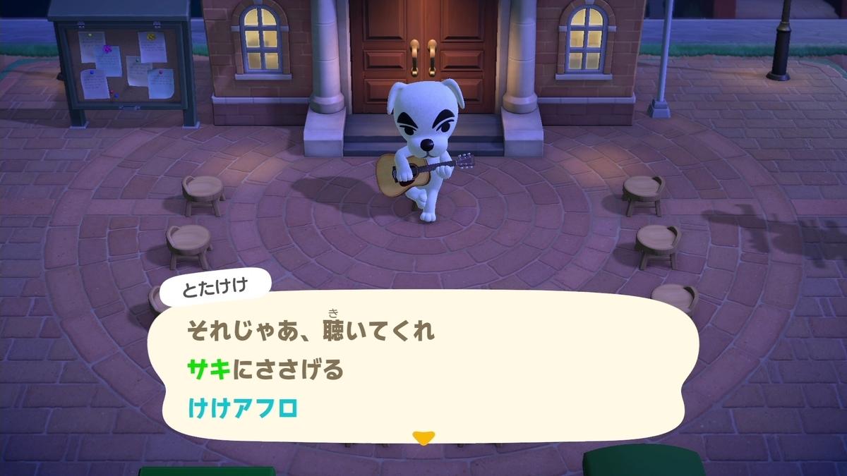 f:id:saki_yukino:20200808205448j:plain