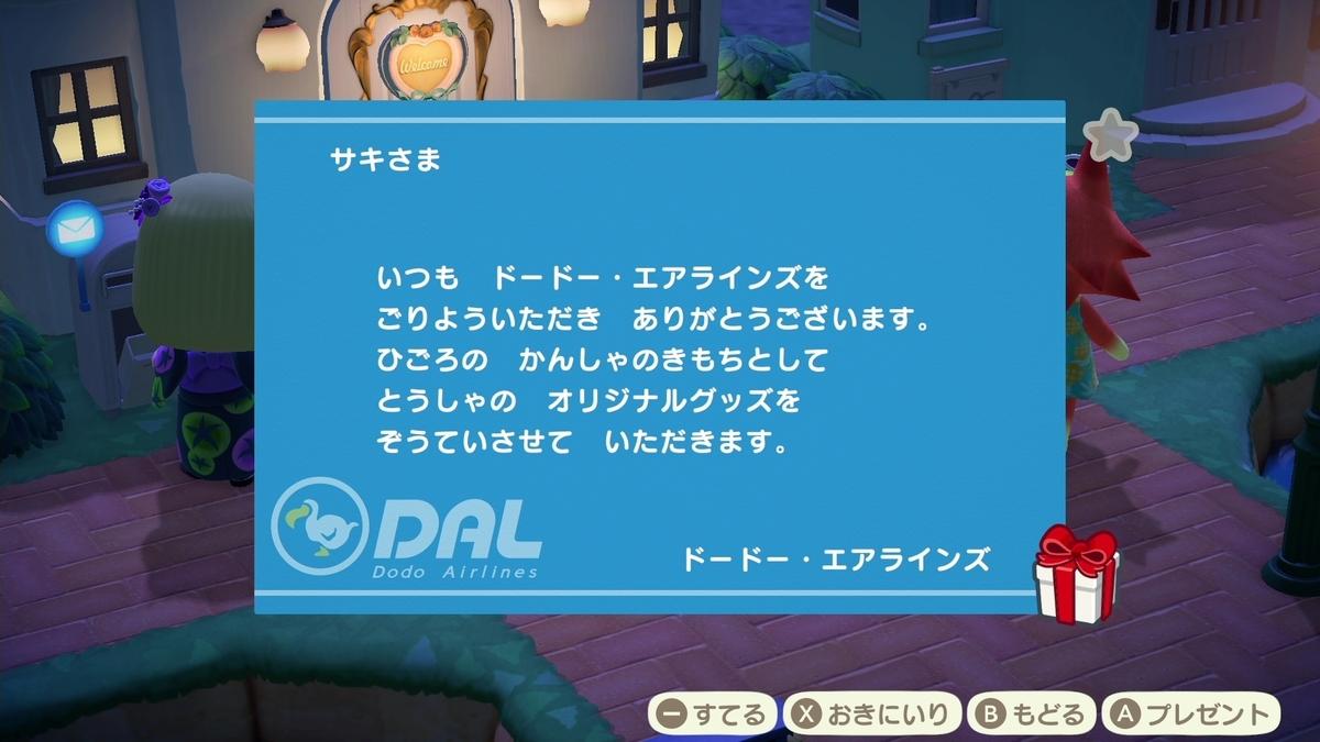 f:id:saki_yukino:20200809233043j:plain