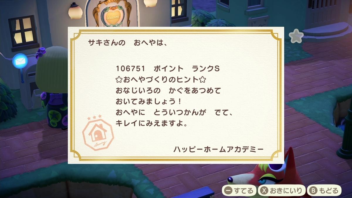 f:id:saki_yukino:20200809233047j:plain