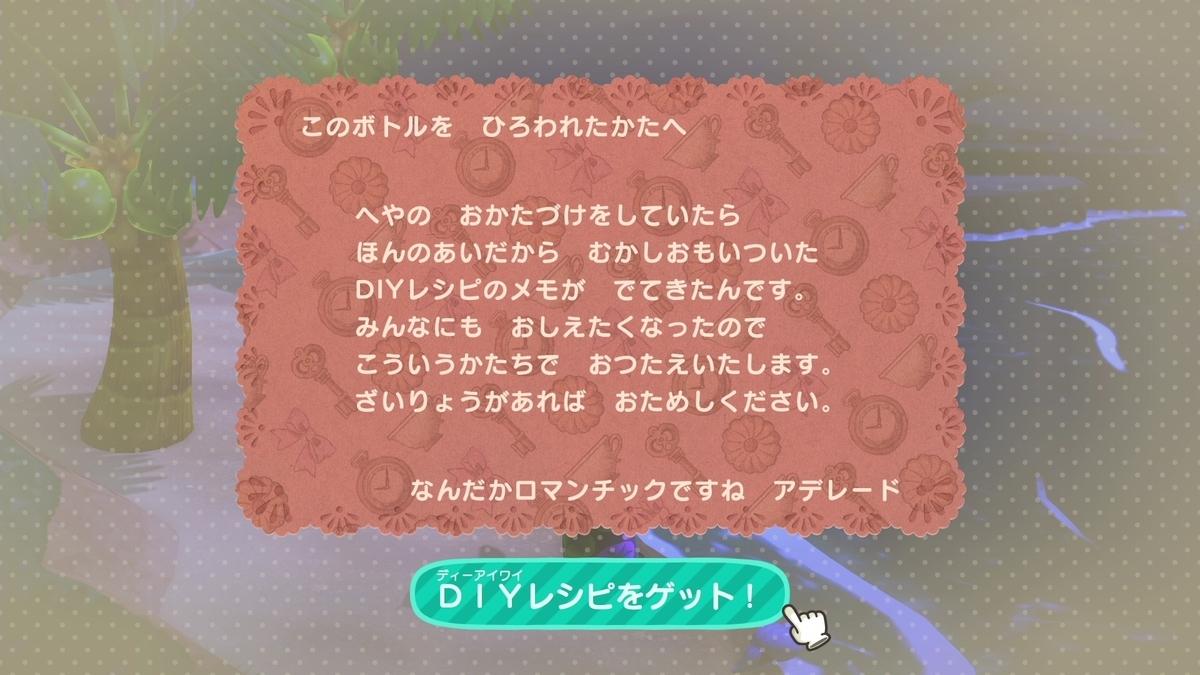 f:id:saki_yukino:20200810213645j:plain