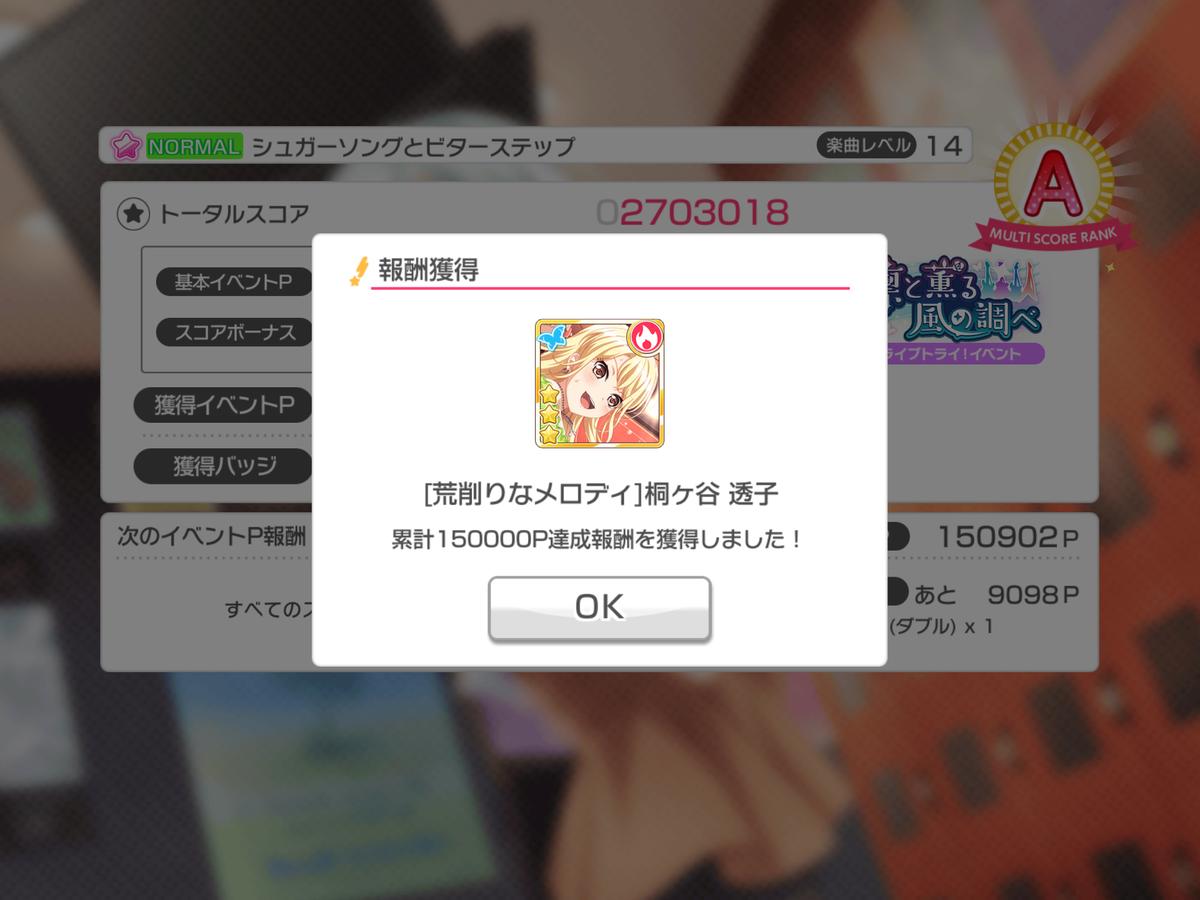 f:id:saki_yukino:20200813234133p:plain