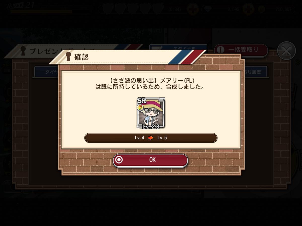 f:id:saki_yukino:20200819141809p:plain