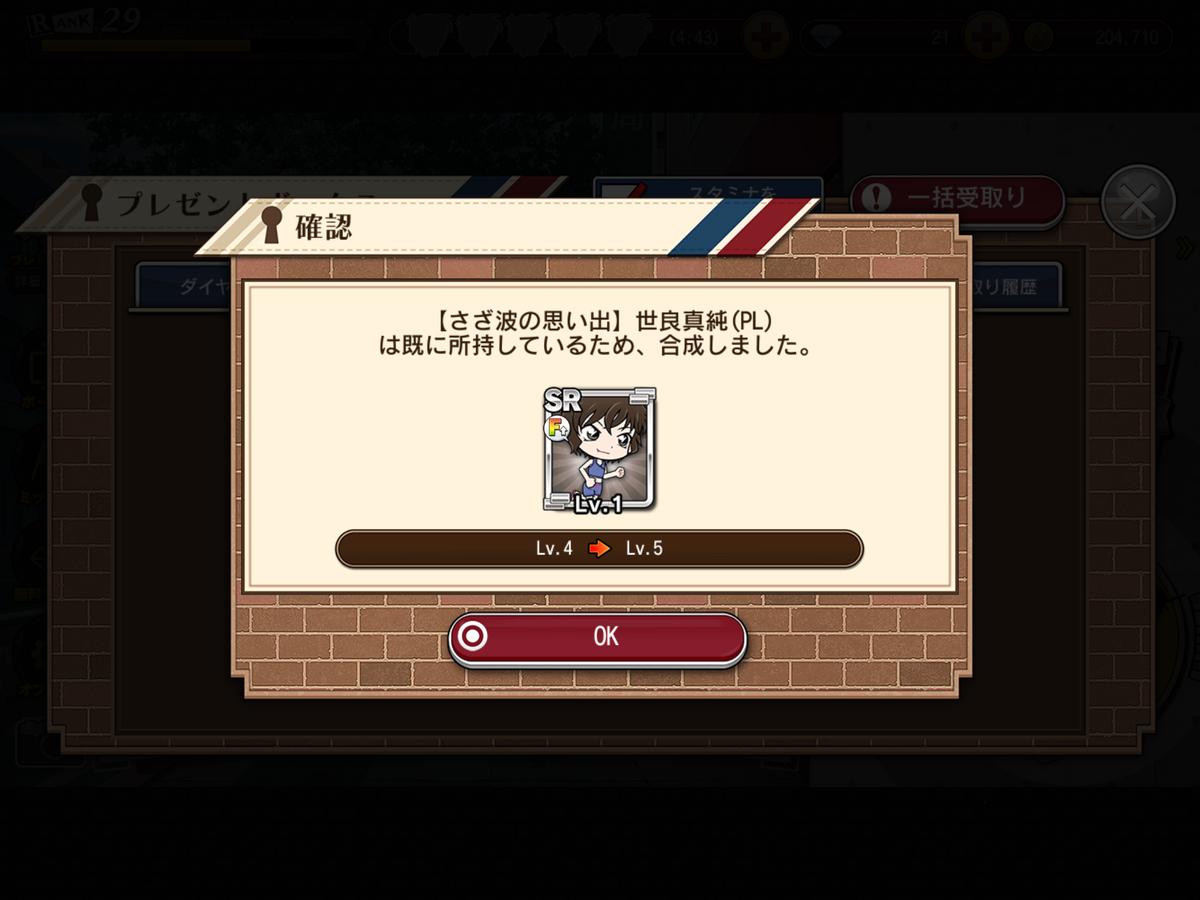 f:id:saki_yukino:20200828211305p:plain