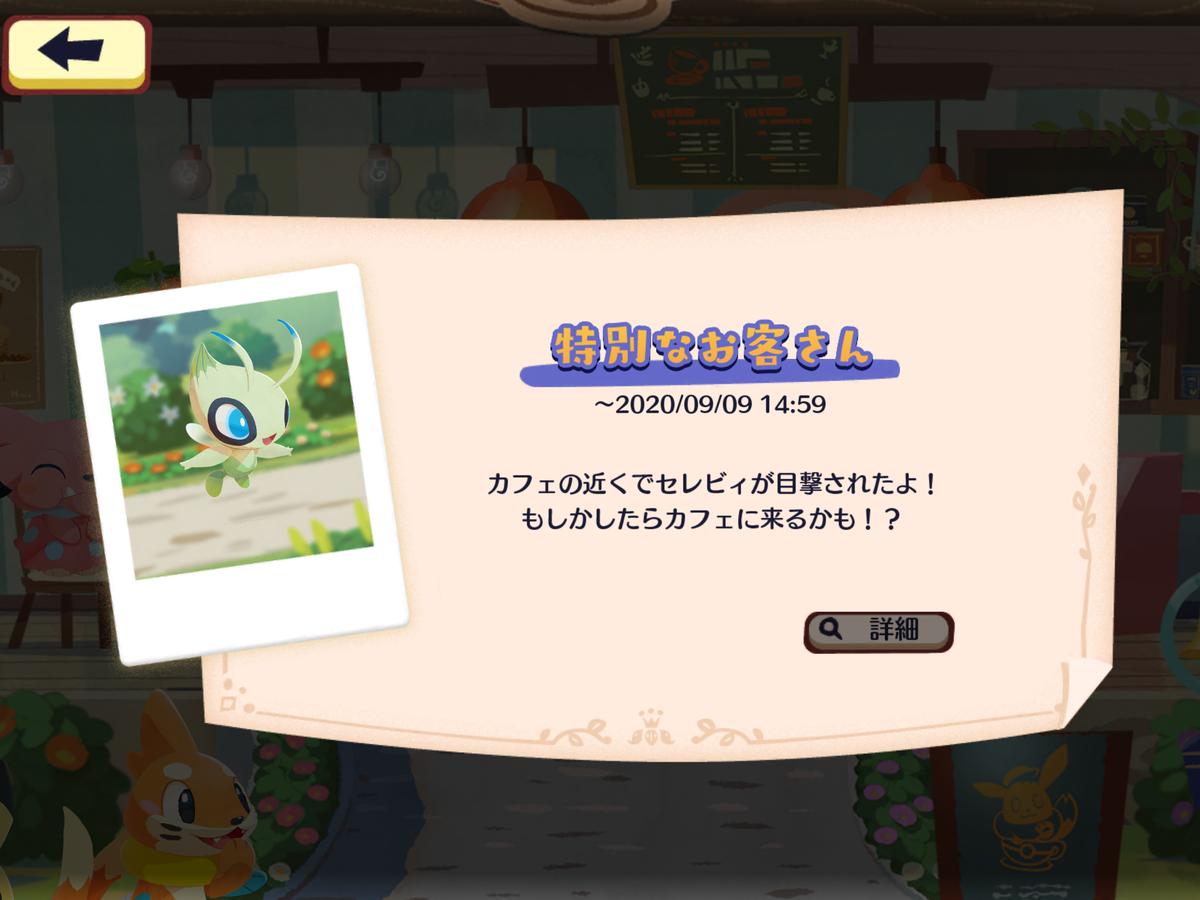 f:id:saki_yukino:20200831155331p:plain