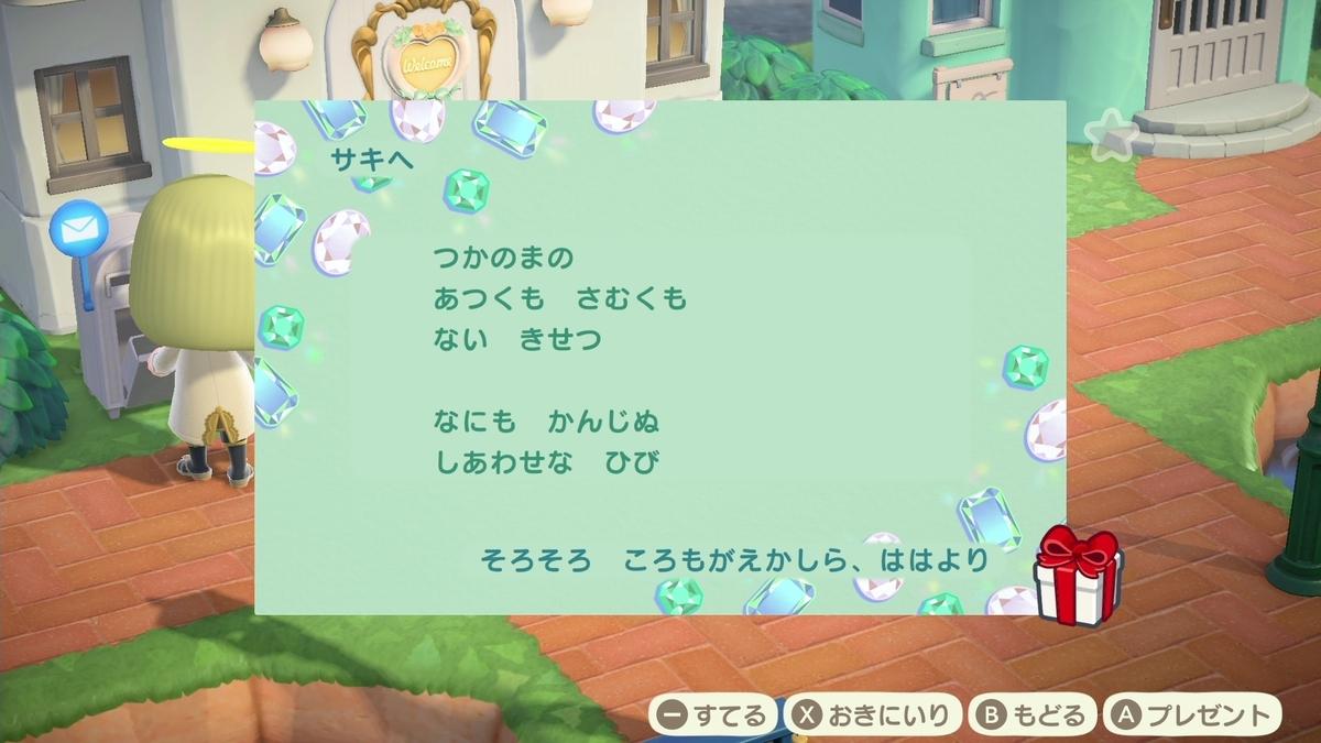 f:id:saki_yukino:20200901124658j:plain