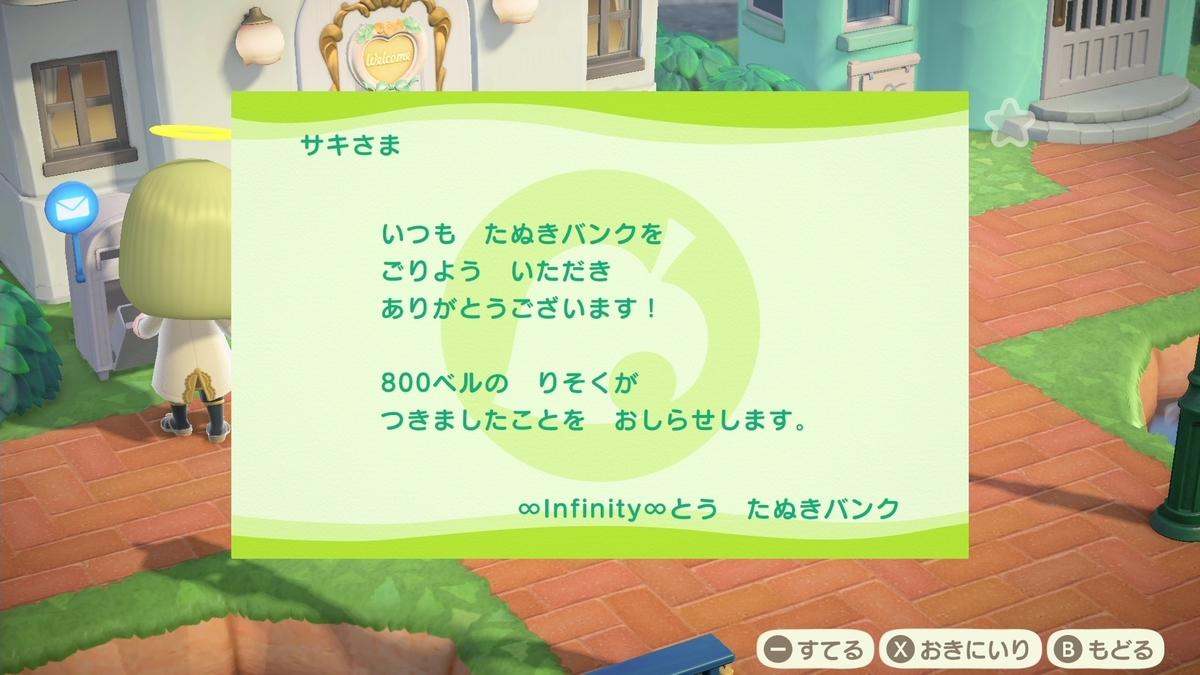 f:id:saki_yukino:20200901124702j:plain