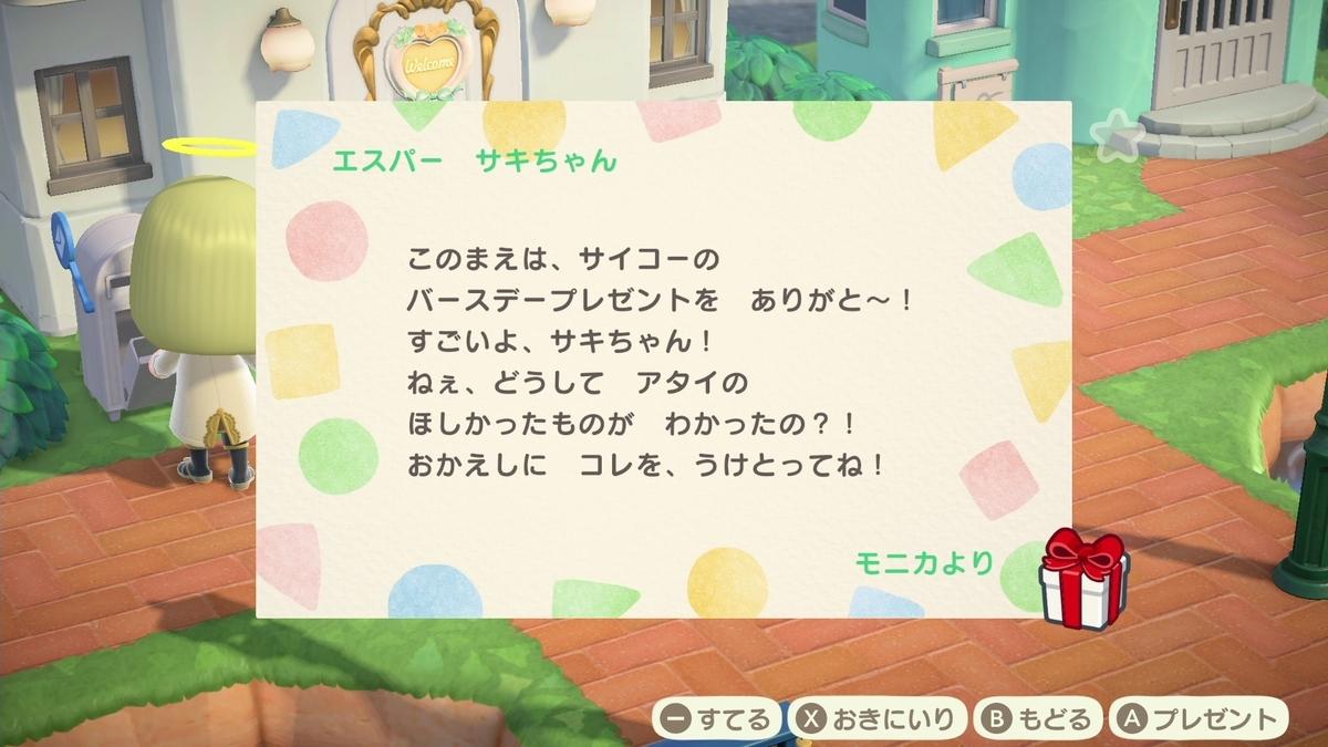 f:id:saki_yukino:20200901124710j:plain