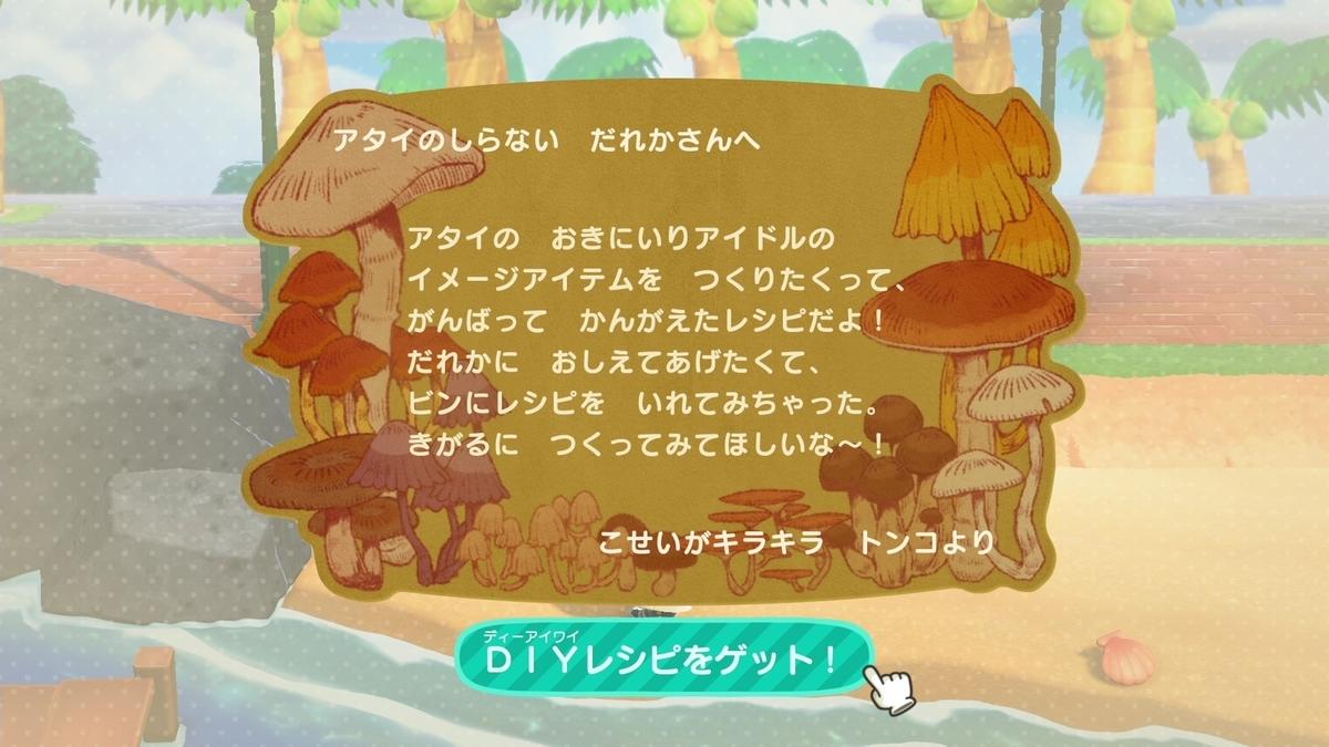 f:id:saki_yukino:20200901124715j:plain