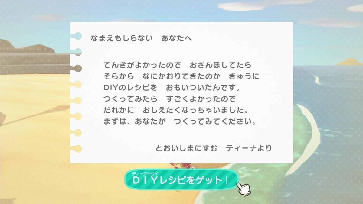 f:id:saki_yukino:20200903165124j:plain