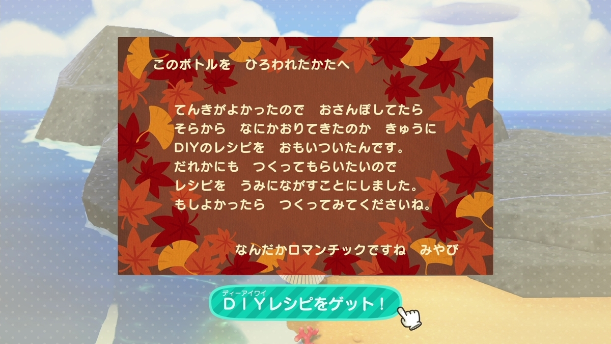 f:id:saki_yukino:20200906135412j:plain
