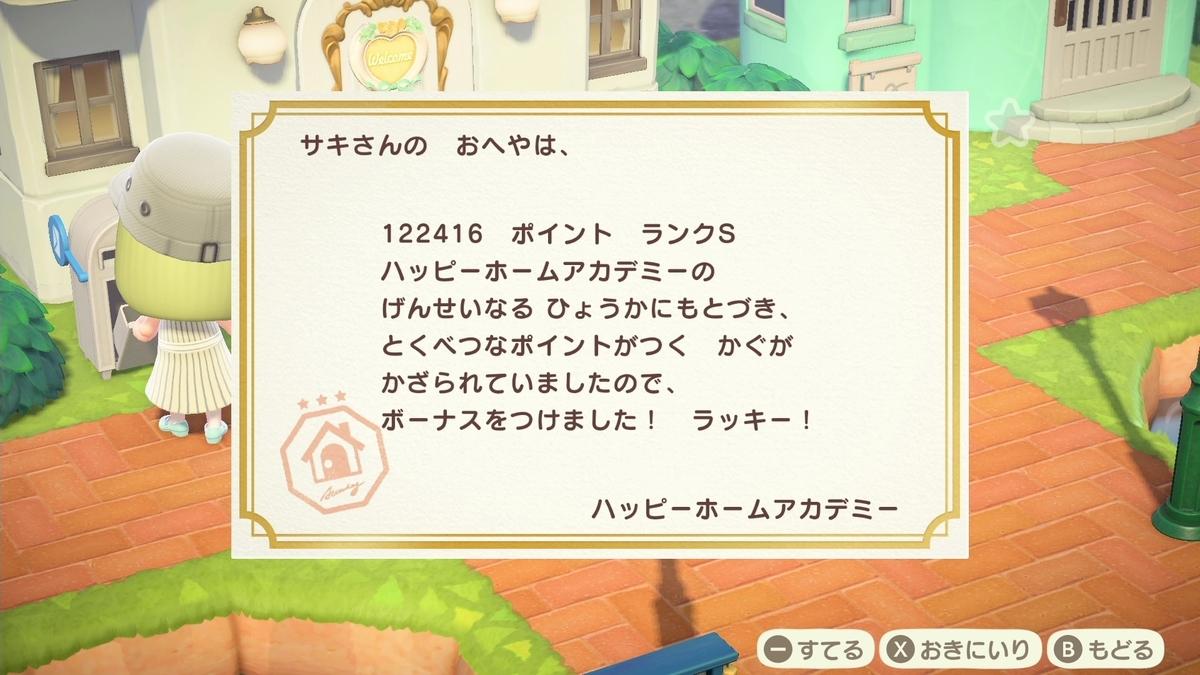 f:id:saki_yukino:20200906135417j:plain