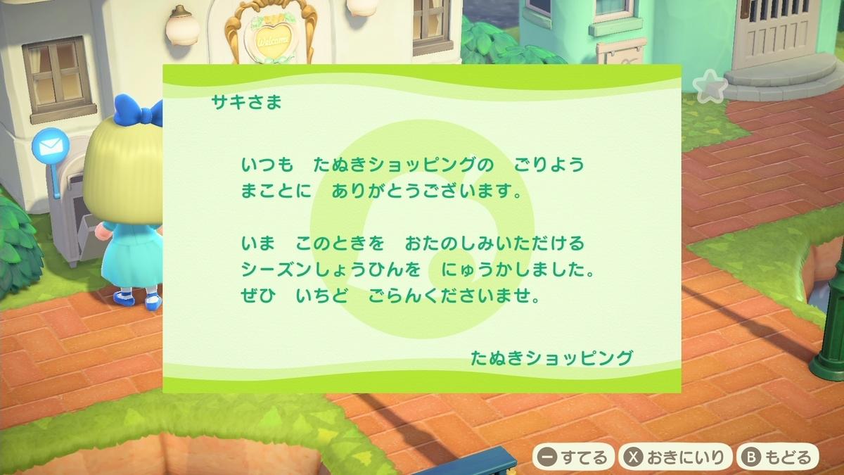 f:id:saki_yukino:20200907163049j:plain