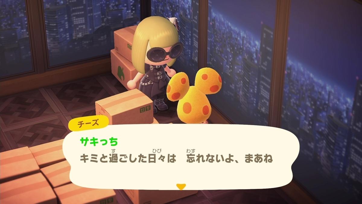 f:id:saki_yukino:20200907163112j:plain