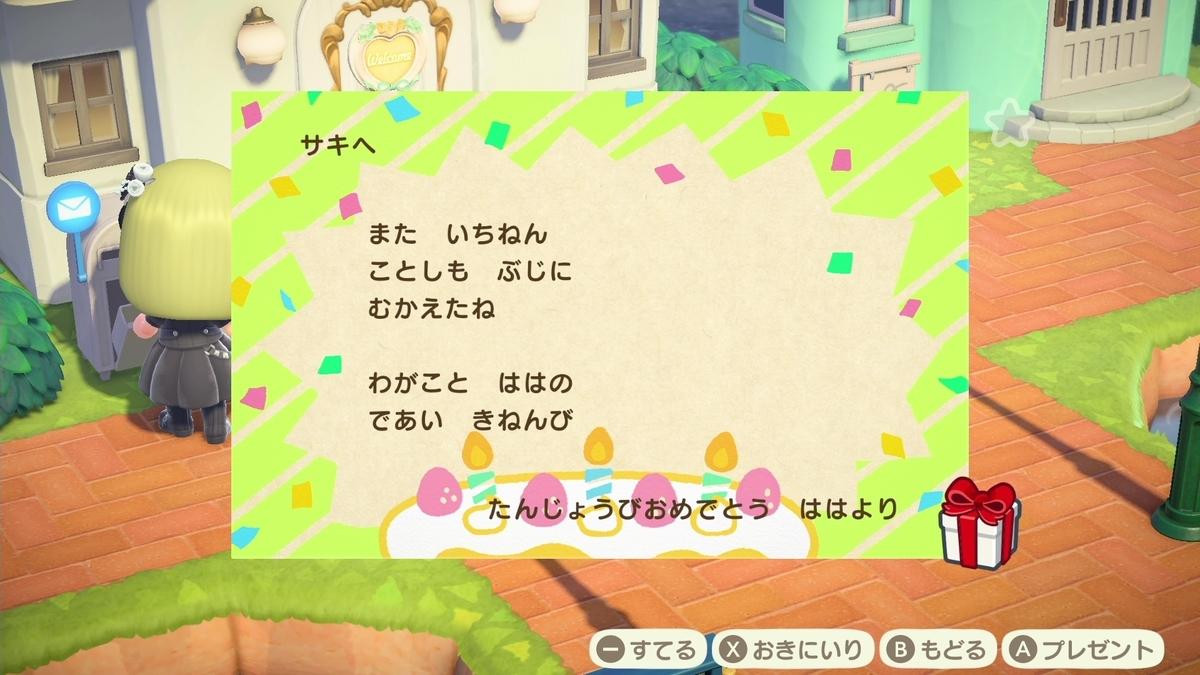 f:id:saki_yukino:20200908151433j:plain