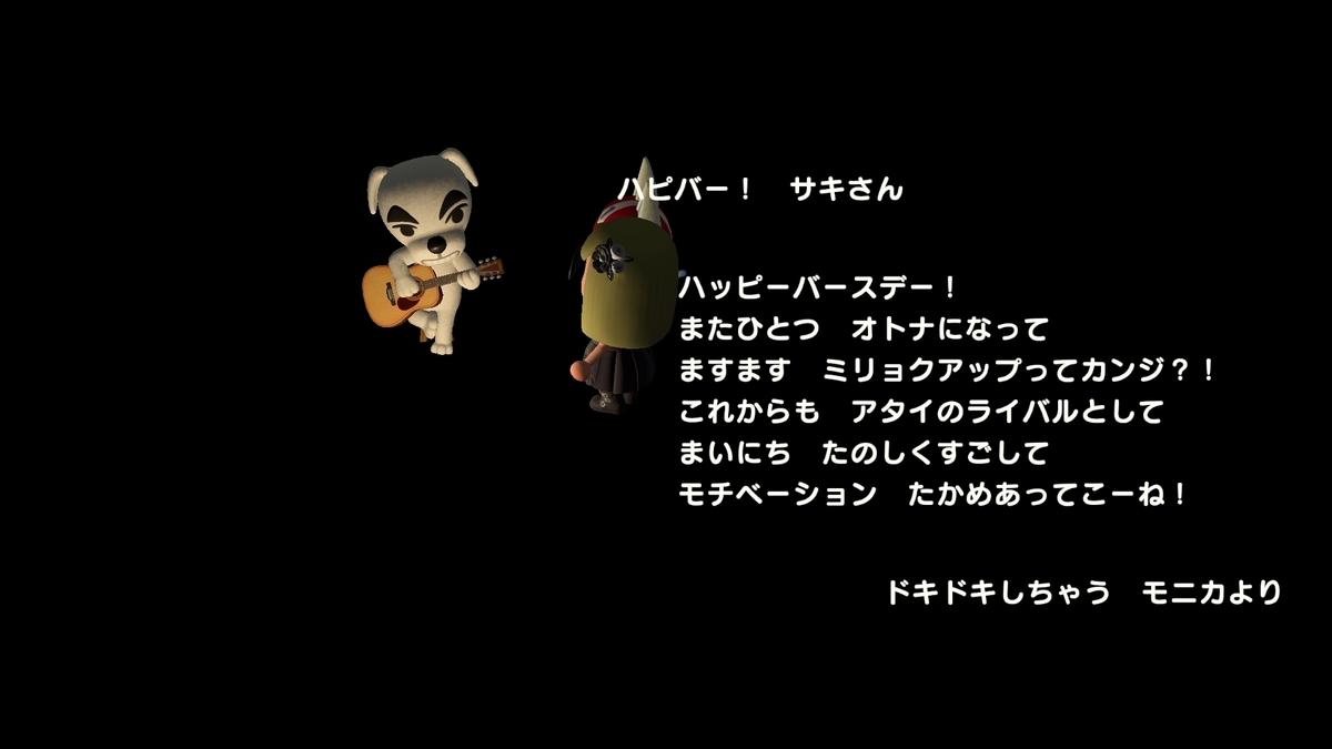f:id:saki_yukino:20200908151446j:plain