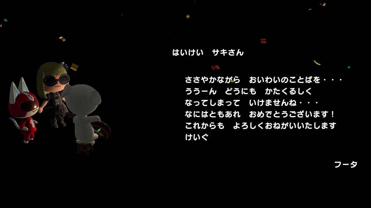 f:id:saki_yukino:20200908151457j:plain