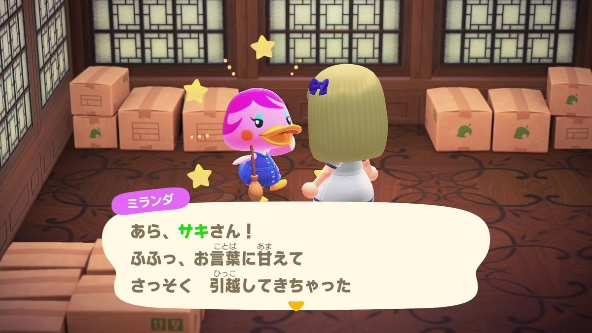 f:id:saki_yukino:20200909142853j:plain