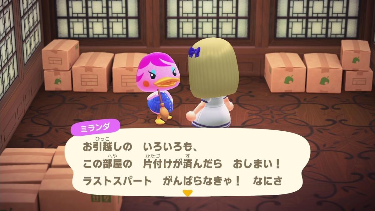 f:id:saki_yukino:20200909142858j:plain