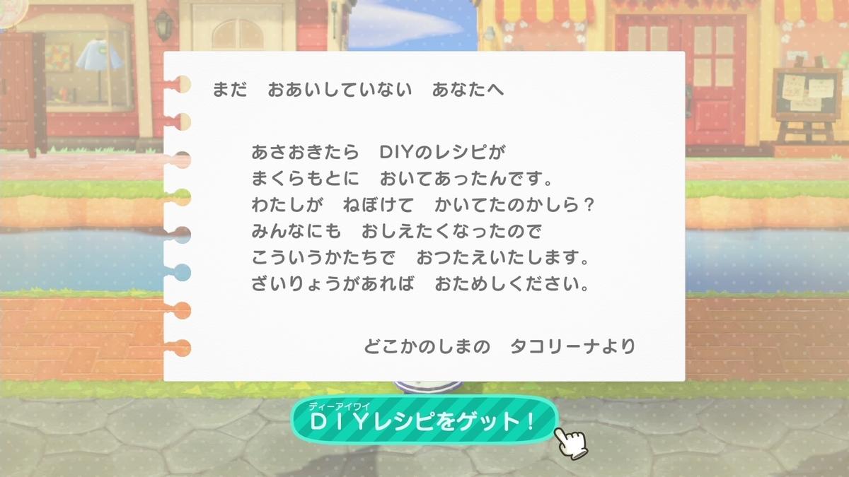 f:id:saki_yukino:20200909142902j:plain