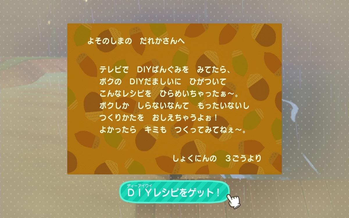 f:id:saki_yukino:20200910151535j:plain