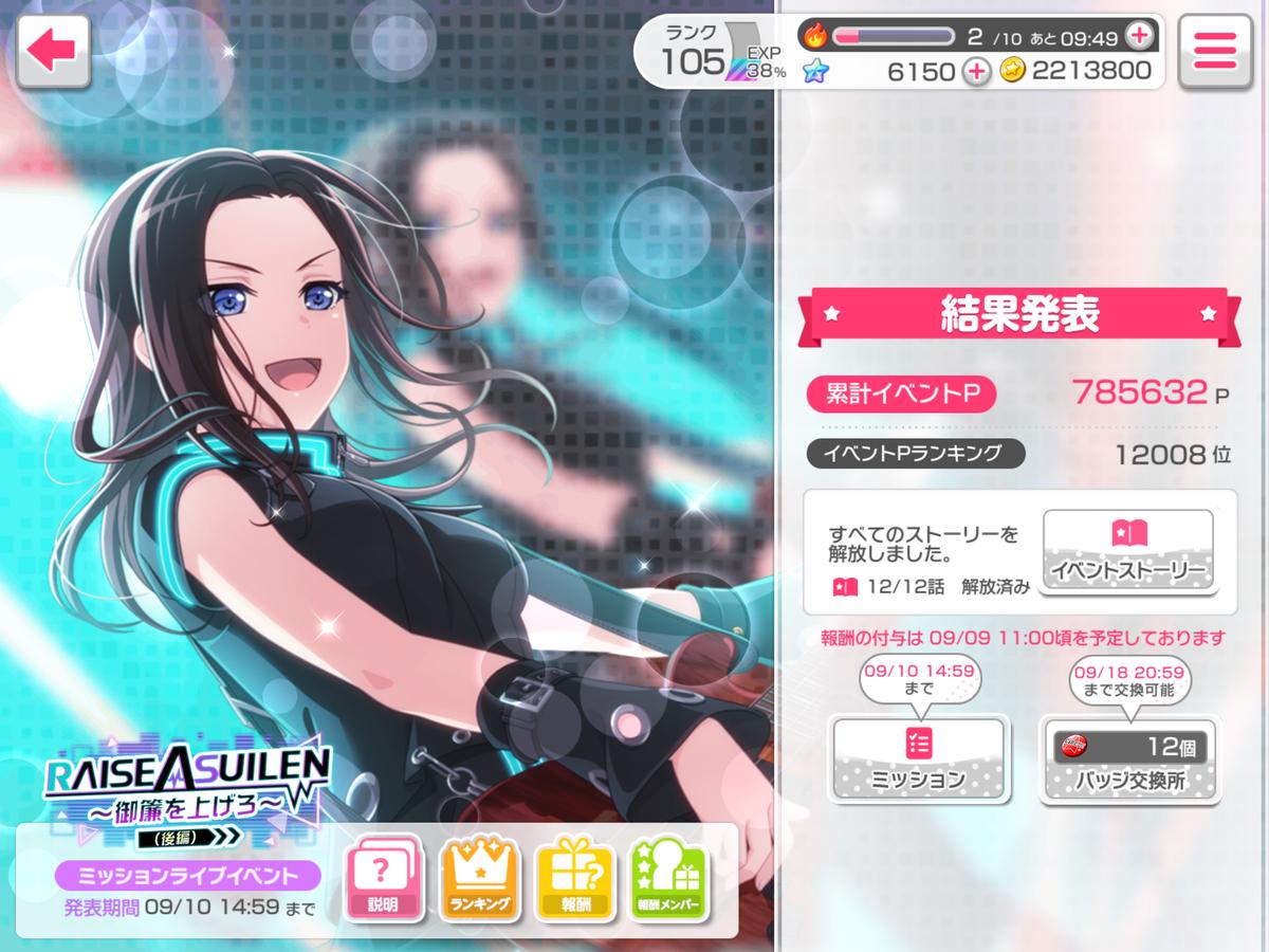 f:id:saki_yukino:20200910210638p:plain