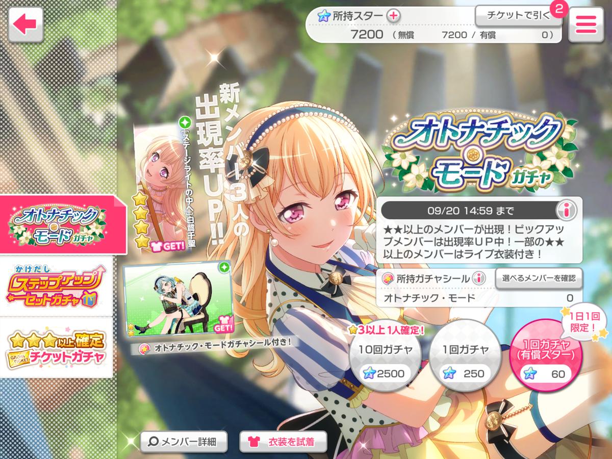 f:id:saki_yukino:20200910214617p:plain