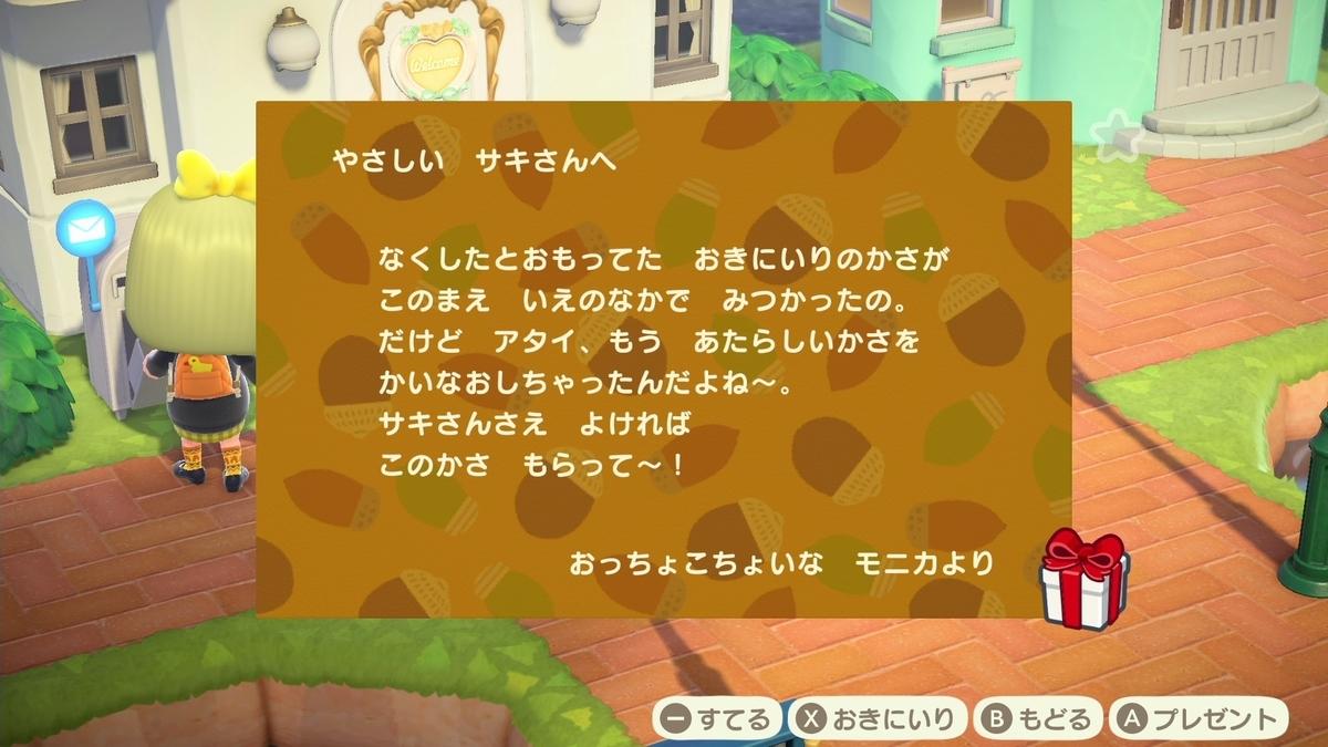 f:id:saki_yukino:20200922135421j:plain