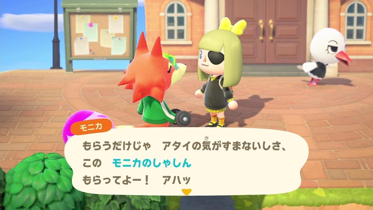 f:id:saki_yukino:20200922135428j:plain