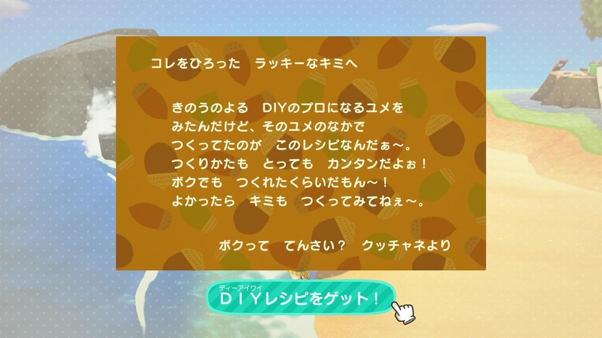 f:id:saki_yukino:20200922135432j:plain