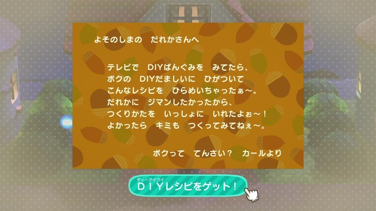f:id:saki_yukino:20200926211041j:plain