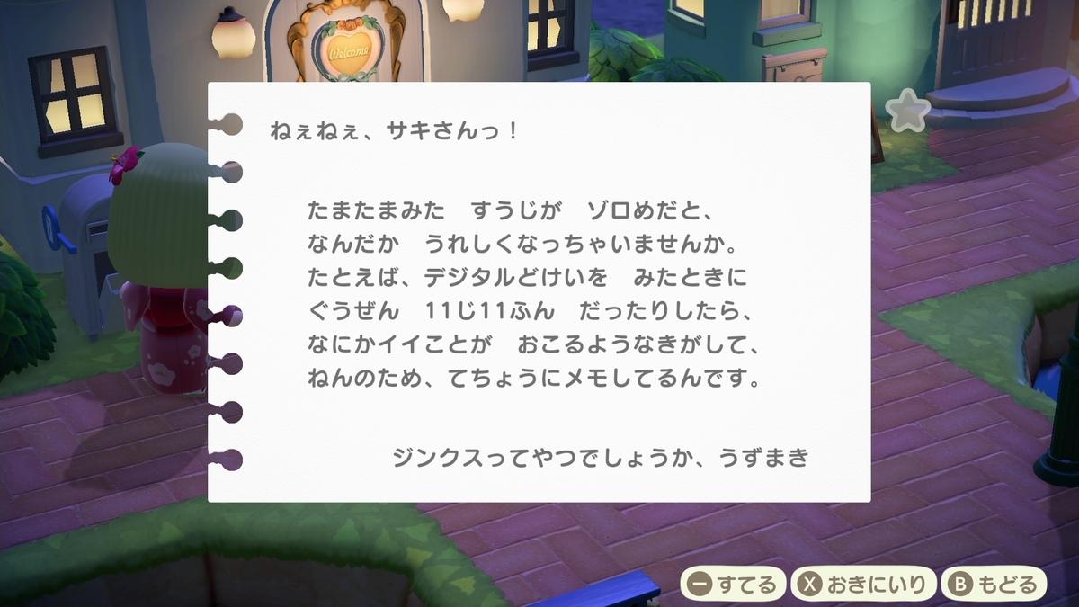 f:id:saki_yukino:20200926211045j:plain