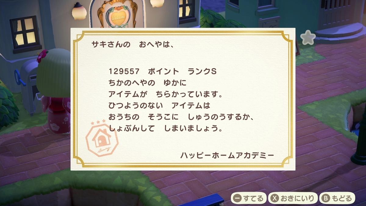 f:id:saki_yukino:20200927210655j:plain