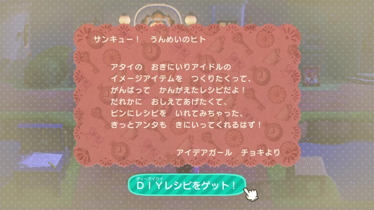 f:id:saki_yukino:20200927210701j:plain