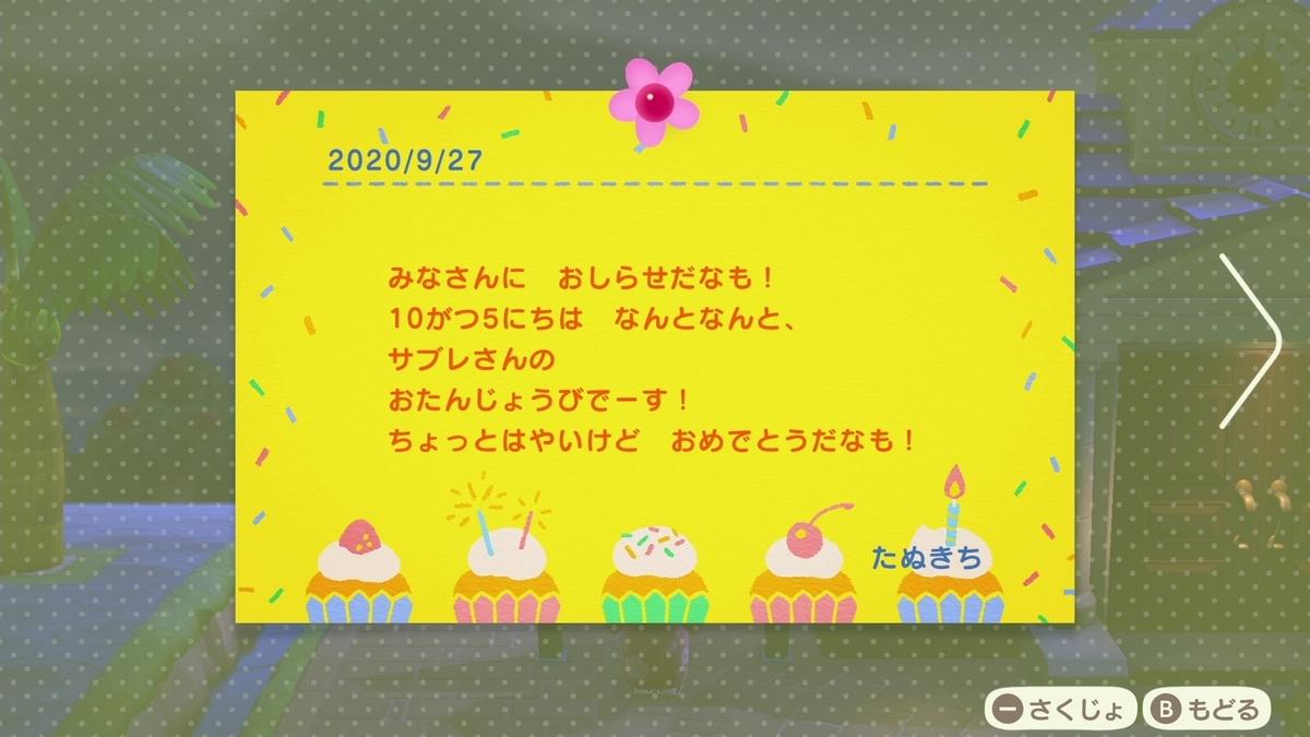 f:id:saki_yukino:20200927210705j:plain