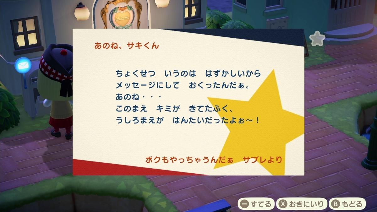 f:id:saki_yukino:20200928220410j:plain