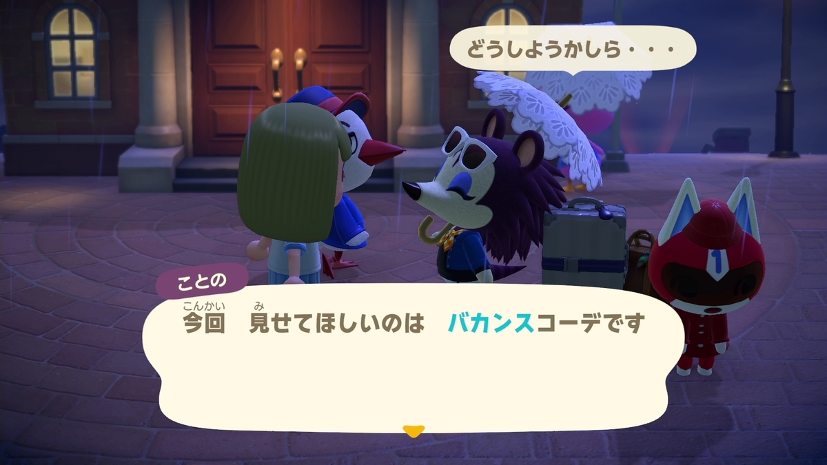 f:id:saki_yukino:20200929221123j:plain
